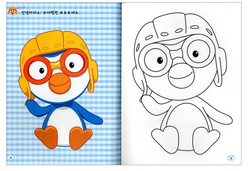 Pororo_coloring 1